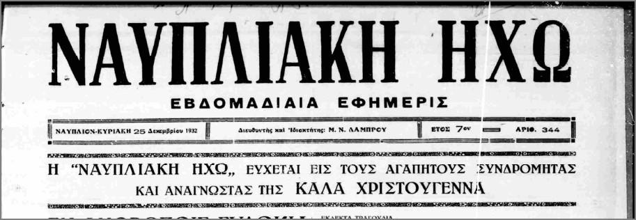 nafpliaki hxw_25_12_1932_b