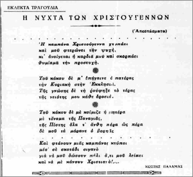 nafpliaki hxw_25_12_1932_d