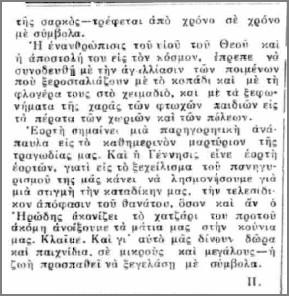 nafpliaki hxw_25_12_1932_f