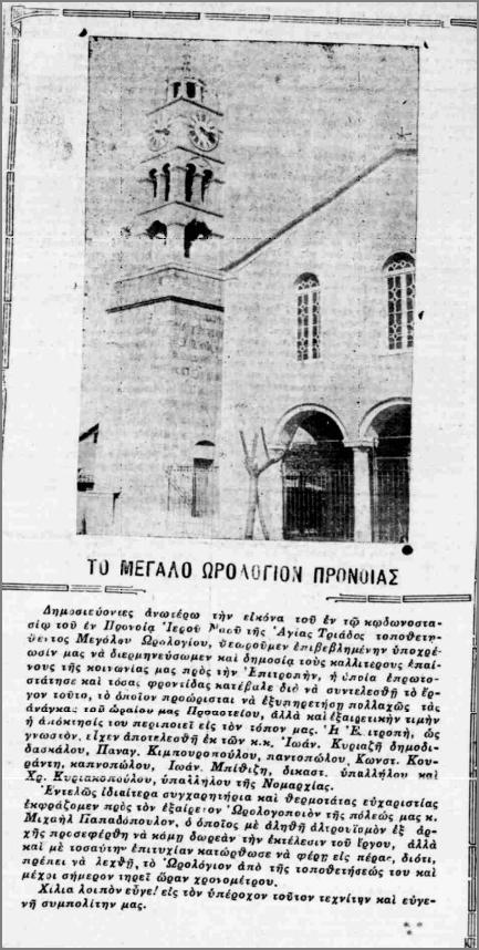 protomagia_1930