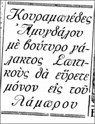 prwtoxronia1932_11