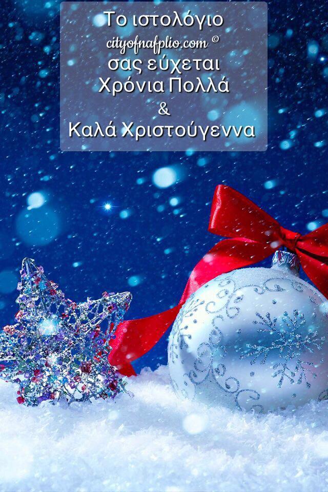 https://i1.wp.com/www.cityofnafplio.com/wp-content/uploads/2013/12/xronia-polla_2013.jpg