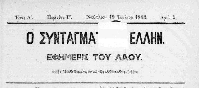 syntagmatikos ellin_1883