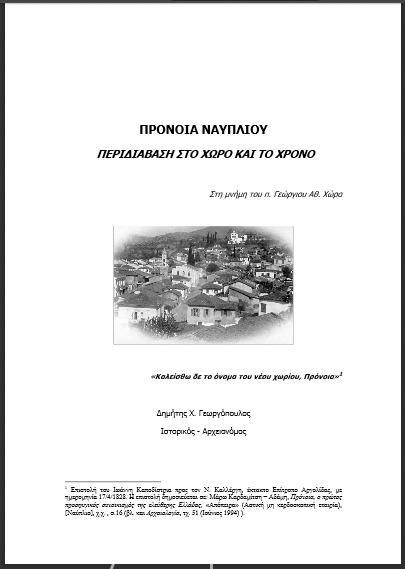 pronoia_nafpliou_georgopoulos