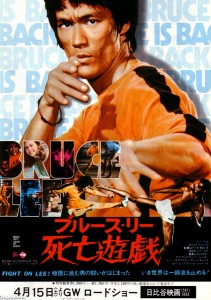 """""""Game of Death"""" Japanese Theatrical Poster"""
