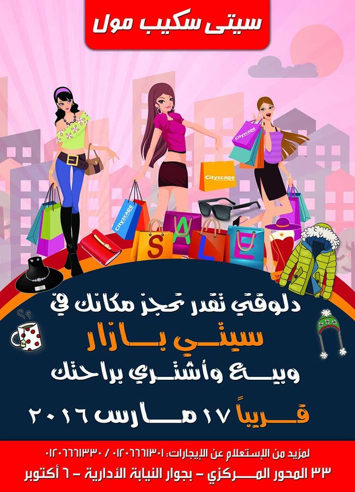 City Bazaar
