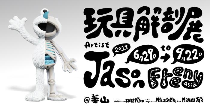 [售票]玩具解剖展 2019 JASON FREENY ASIA 臺北華山 | Citytalk城市通