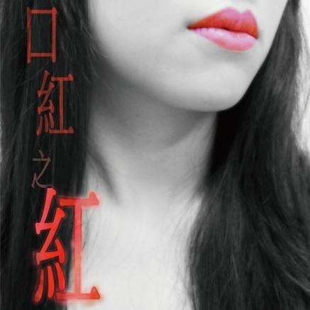 [售票]2012臺北藝穗節-末日時代《口紅之紅》 | Citytalk城市通