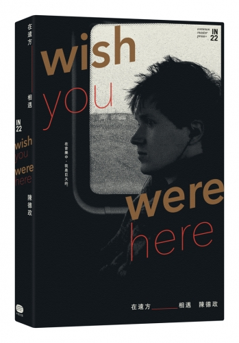 睇書 – 在遠方相遇 Wish You Were Here