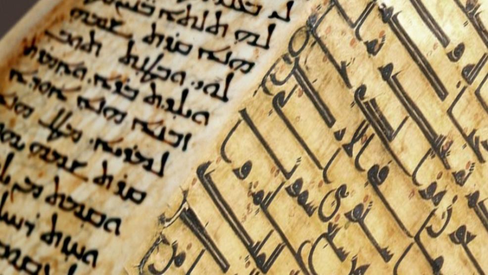 كلمات سريانية في اللغة العربية Pdf