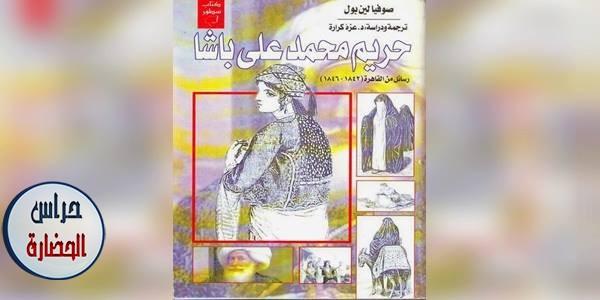 كتاب حريم محمد على باشا