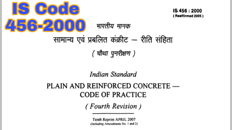 Download IS - Code 456-2000 PDF File