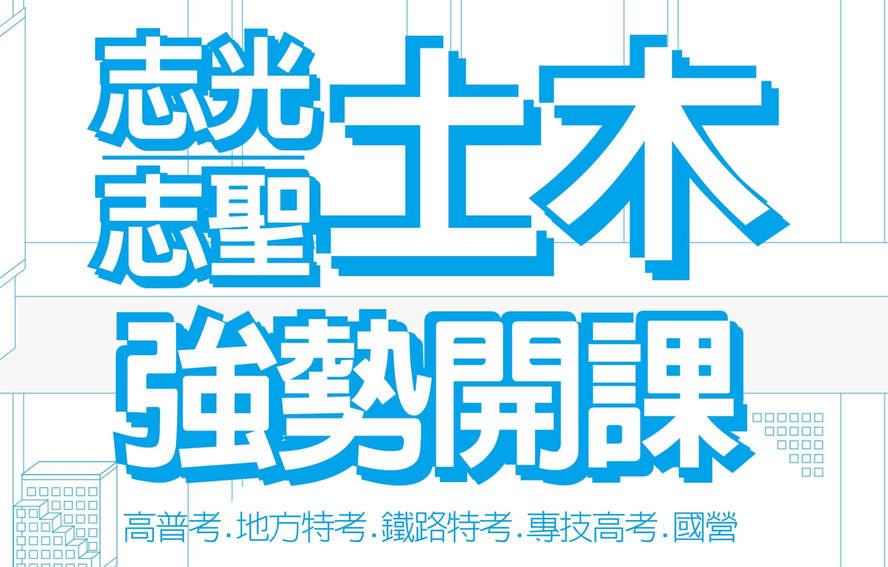 土木工程2020/109土木技師補習推薦《高雄志光》 - 高雄志光公職補習班