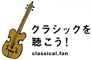 クラシックを聴こう