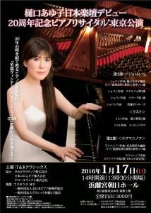 2017.01.17樋口あゆ子ピアノリサイタル