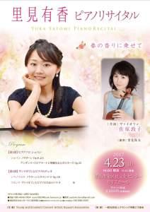 20170423SatomiYuka