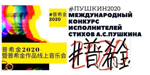 Открытый конкурс #ПУШКИН2020 принимает заявки от чтецов и ...