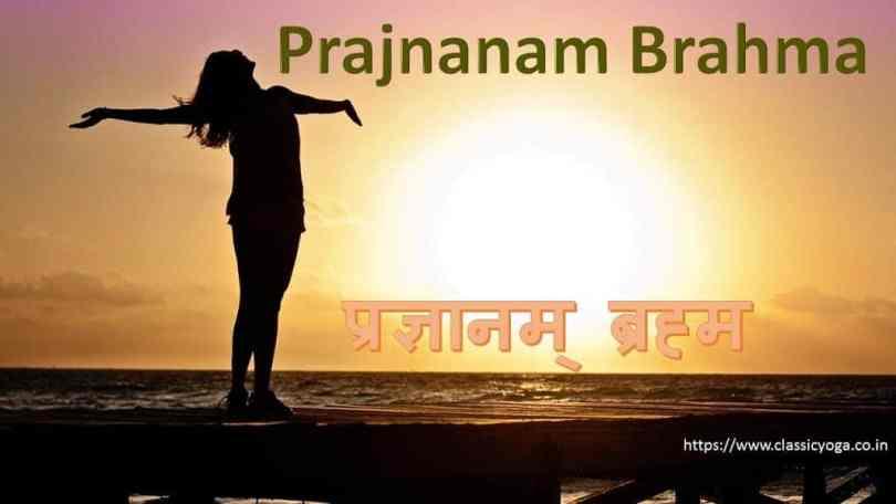 Prajnanam Brahma: The consciousness is Brahman