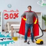 شركة تنظيف في مكة