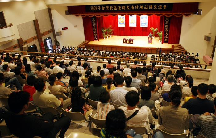 The 2009 Northern Taiwan Falun Dafa Experience Sharing Conference took place on August 16.