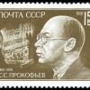 Prokofiev stamp