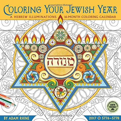 Coloring Your Jewish Year 2017 Wall Calendar