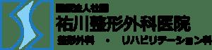 祐川整形外科 タイトルロゴ