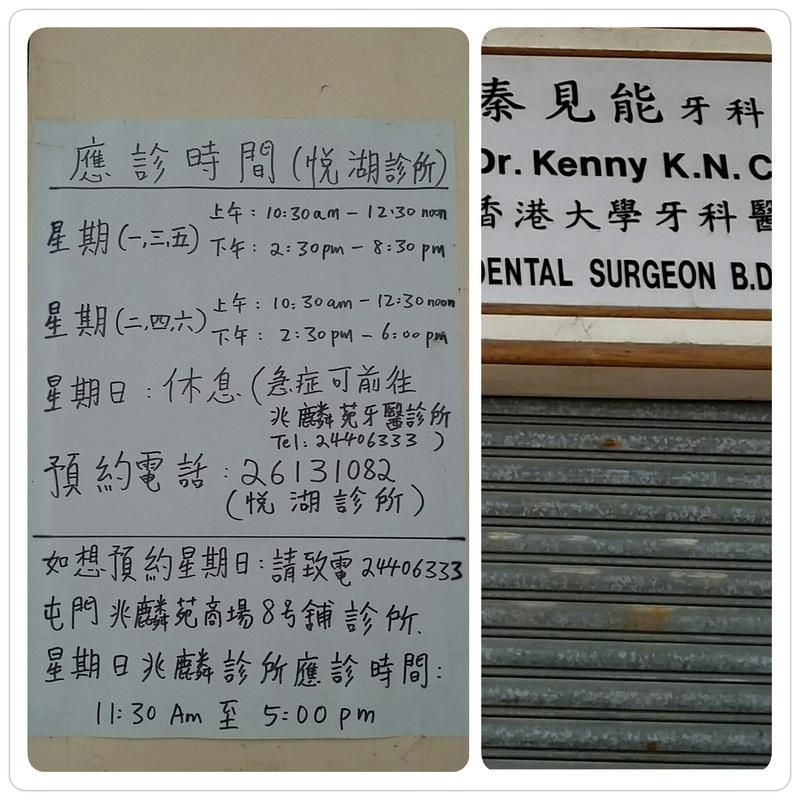 Category: Dentist Dist Tuen Mun - 醫訊站 - 24小時及通宵診所 (中西醫 牙醫 脊醫 獸醫) 資訊平臺