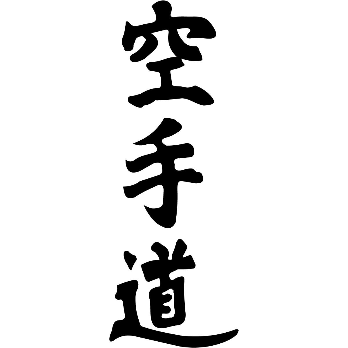 Kanji Karate Do Symbol Wall Art Sticker Wall Decal