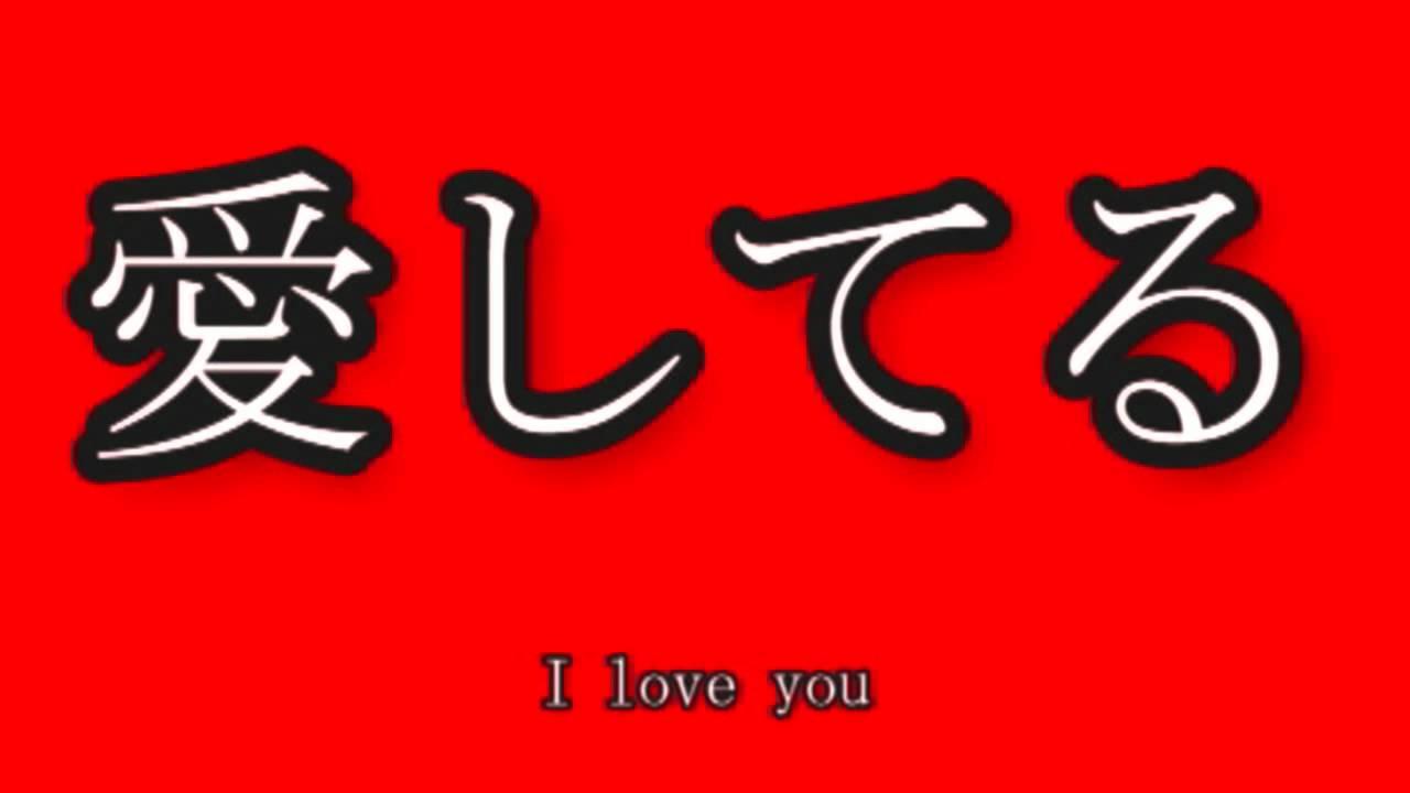 Say I Love You Japanese