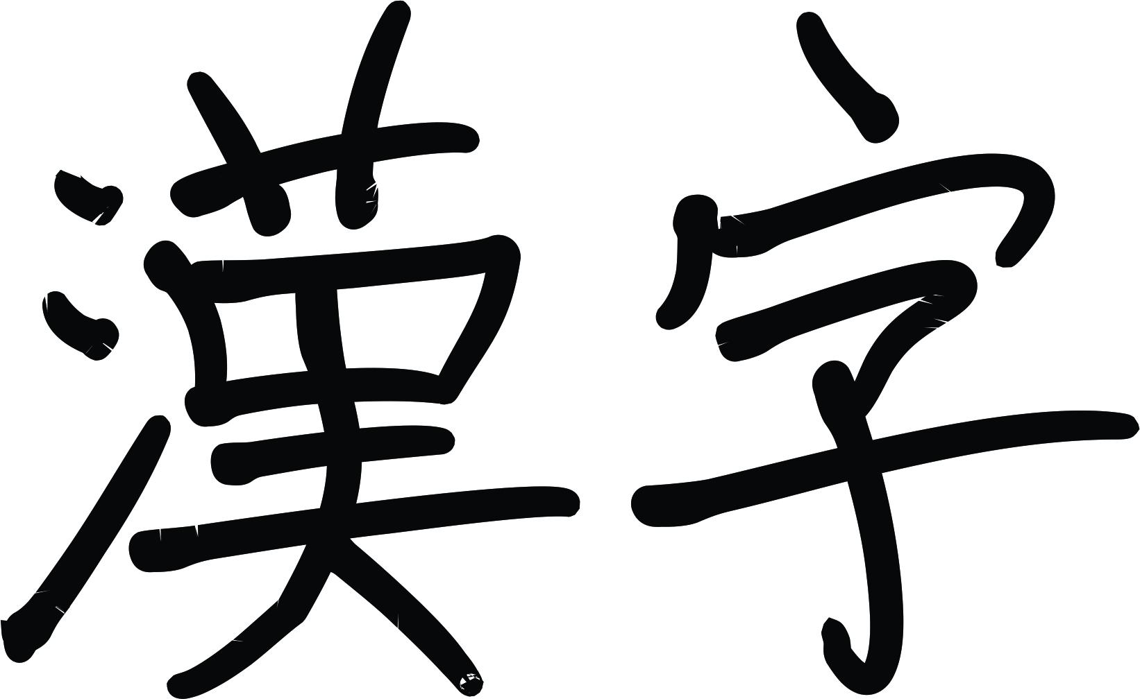 Ai Huruf Kanji