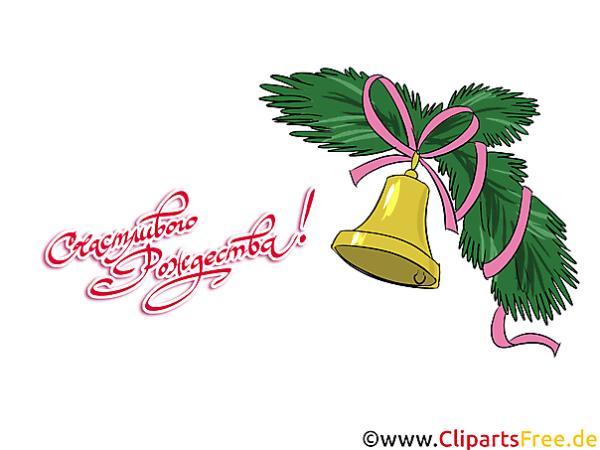 Колокольчик, ветка ели - рождественские иллюстрации ...