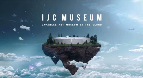 IJC museum 1