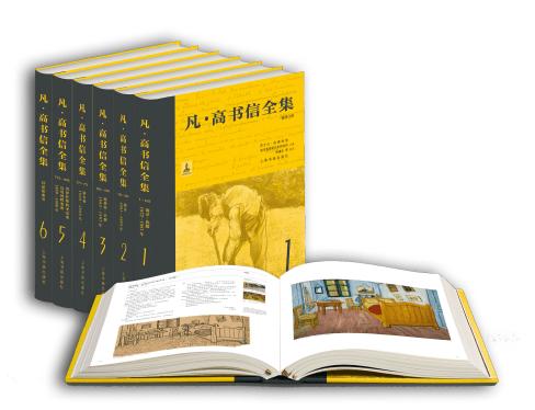 Vincent van Gogh - Les Lettres. L'Edition intégrale, illustrée et annotée en chinois
