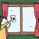 ドア、窓のお手入れ
