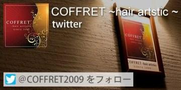 美容室コフレ 公式Twitter