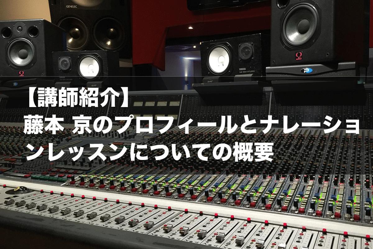 【講師紹介】藤本 京のプロフィールとナレーションレッスンについての概要