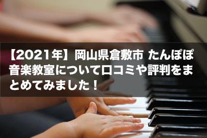【2021年】岡山県倉敷市 たんぽぽ音楽教室について口コミや評判をまとめてみました!