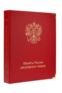 Альбом для современных регулярных монет России с 1997 года