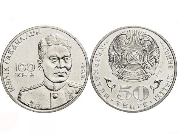 Монета 50 тенге 2015 год 100 лет со дня рождения М ...