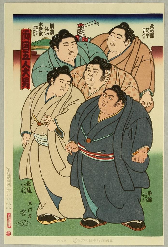 Five Giant Sumo Wrestlers