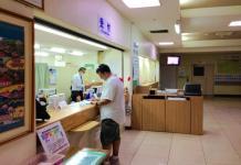 hospital no Japão
