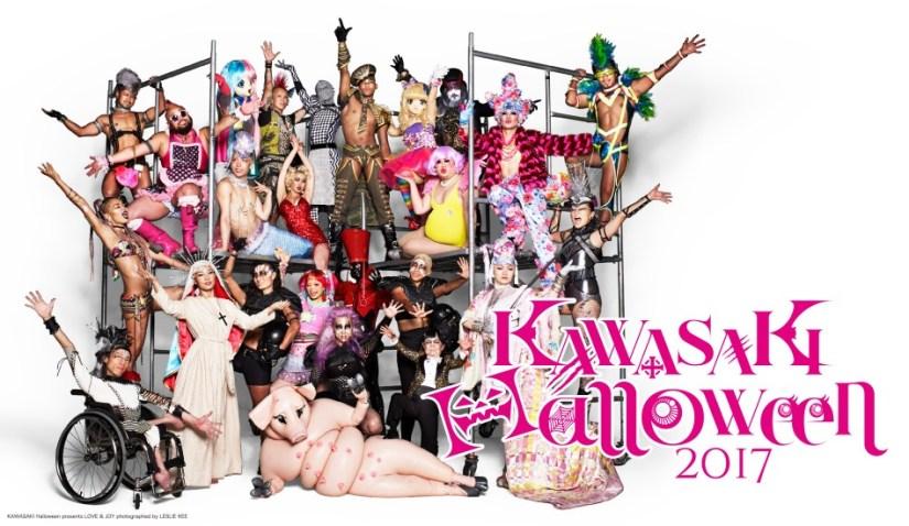 Kawasaki Halloween 2017