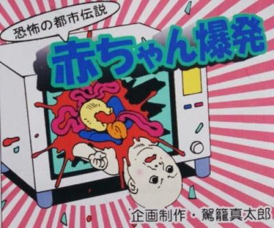 Baby Microwave Japão