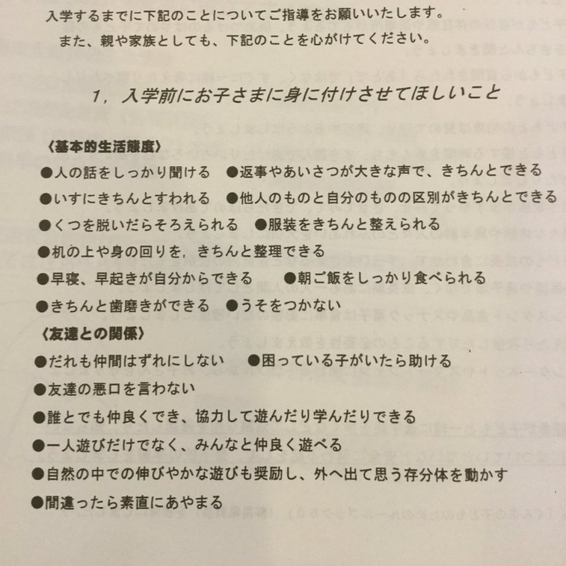 Exigências escola japonesa