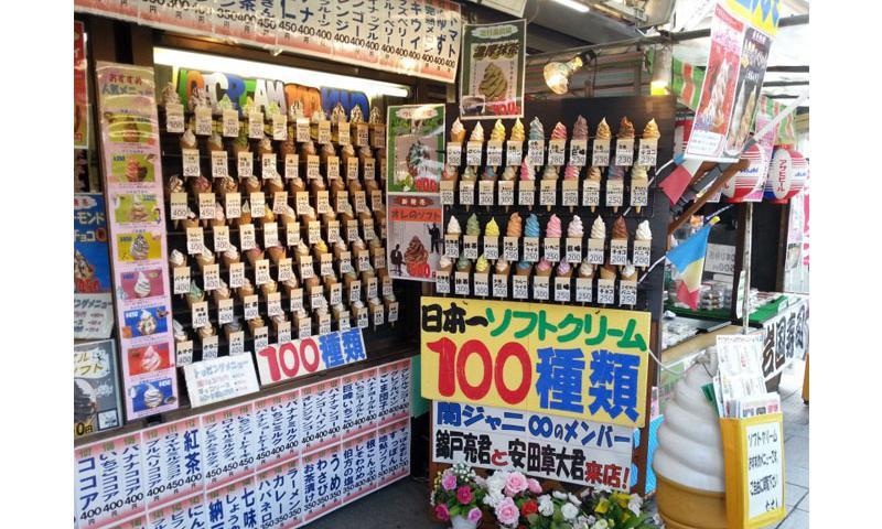 sorveteria Iwakuni