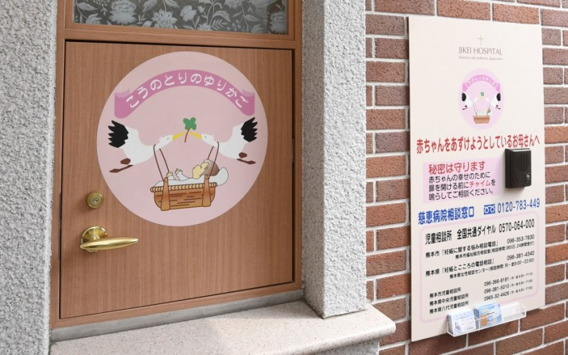 hospital Kumamoto