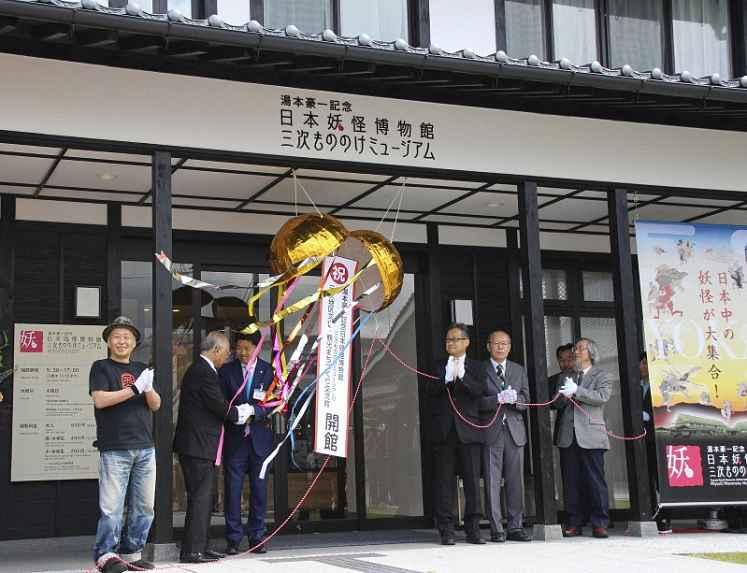 Inauguração do museu Yokai Miyoshi
