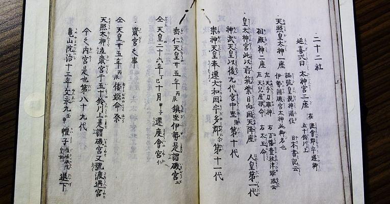 Documento japonês