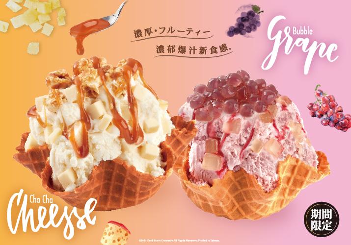 COLD STONE 酷聖石冰淇淋》極!濃!厚!首推「帕瑪森厚起司牛奶冰淇淋」「巨峰葡萄冰淇淋」